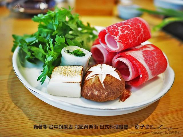 瞞著爹 台中旗艦店 北區育樂街 日式料理餐廳 38