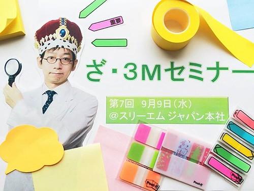 9月9日(水) 「第7回 ざ・3Mセミナー」にゲスト出演します!