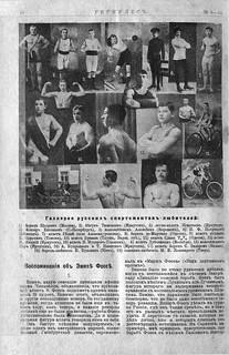Геркулес 1914-05-1013