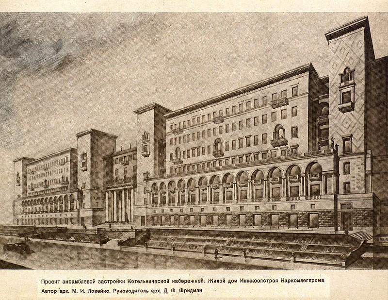 Генеральный план реконструкции города Москвы. Постановления и материалы. 1936_130