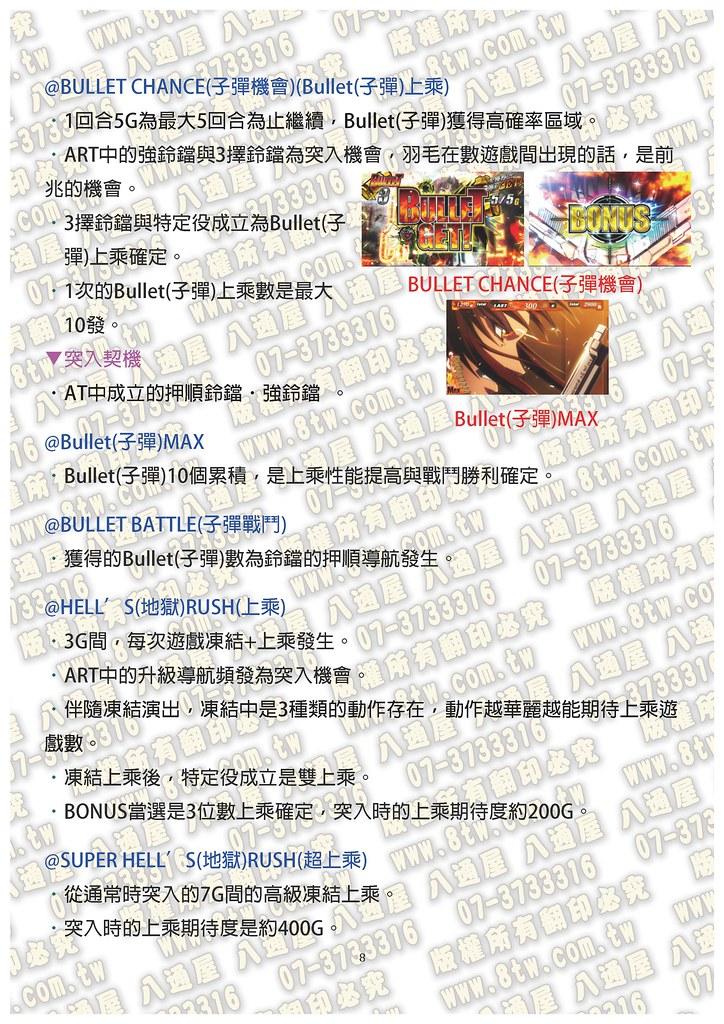 S0258企業傭兵2 中文版攻略_Page_09
