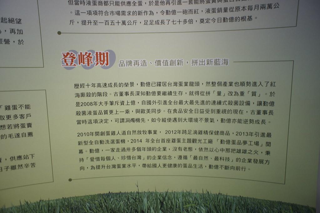 嘉義市勤億蛋品夢工廠 (49)