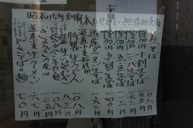 大竹製麺所 生ラーメン&冷麦_08