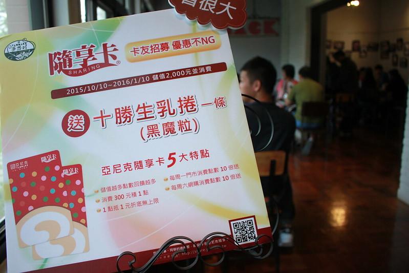 陽明山咖啡館-亞尼克夢想村- (8)