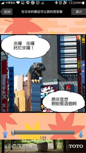 漫畫 APP 日本景點知識文化輕鬆瞭解 – Ms.Green 看漫畫、學日本! @3C 達人廖阿輝