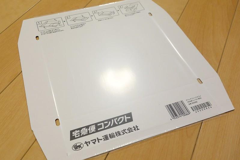 宅急便コンパクト オリジナルBOX