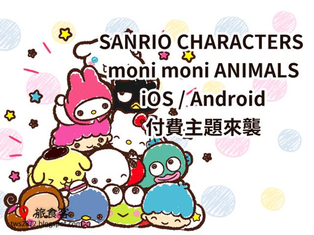 LINE 主題-SANRIO CHARACTERS × moni moni ANIMALS