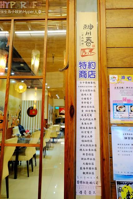神川日式料理丼飯專賣 (4)