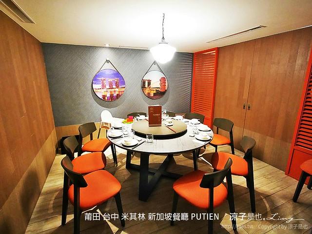 莆田 台中 米其林 新加坡餐廳 PUTIEN 2