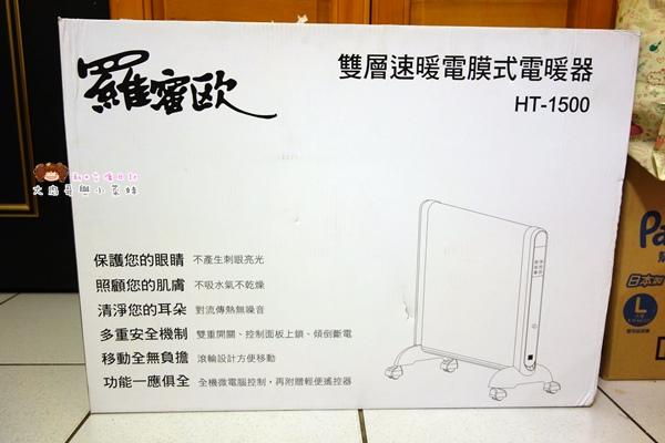 羅蜜歐雙面速暖電膜式電暖器 (23).JPG