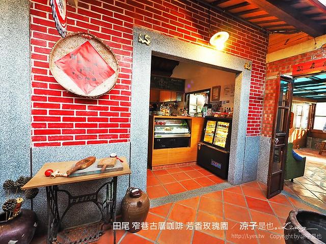 田尾 窄巷古厝咖啡 芳香玫瑰園 29
