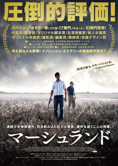 『マーシュランド』日本版ポスター