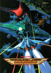 Gradius artwork 2