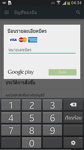 add credit card to Google Play
