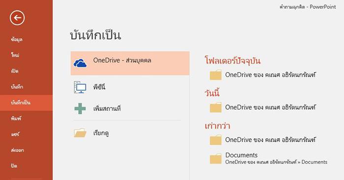 PowerPoint OneDrive