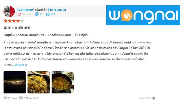 Review-Chomtalay-Wongnai3