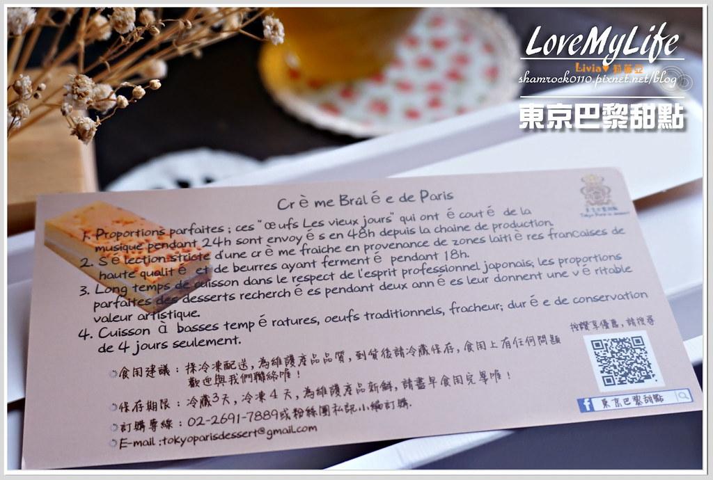 東京巴黎甜點巴黎燒燉布蕾  - 7