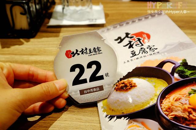32328250793 8aafca663e z - 秀泰影城新開幕韓式料理-【北村豆腐家】~個人鍋泰影城新開幕韓式料理 【北村豆腐家】~個人鍋份量多且小菜和白飯無限續;吃完豆腐鍋還有加贈霜淇淋真的是超級大滿足啊!