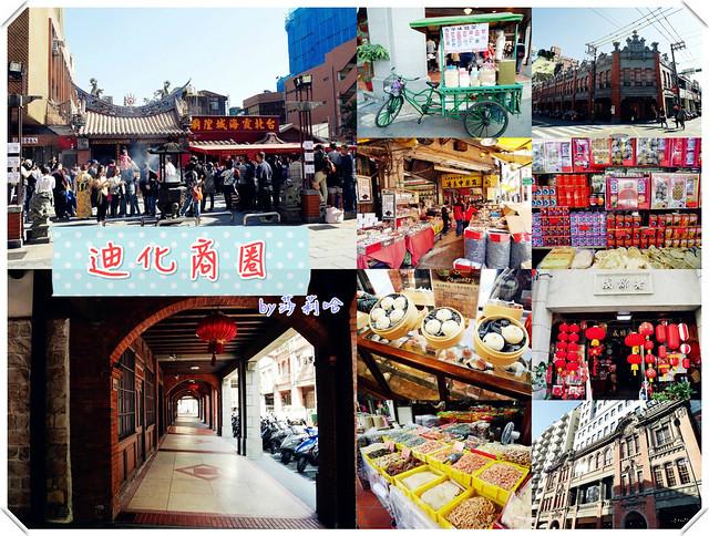 台北景點迪化街一日遊
