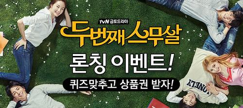 2015年8、9月韓劇