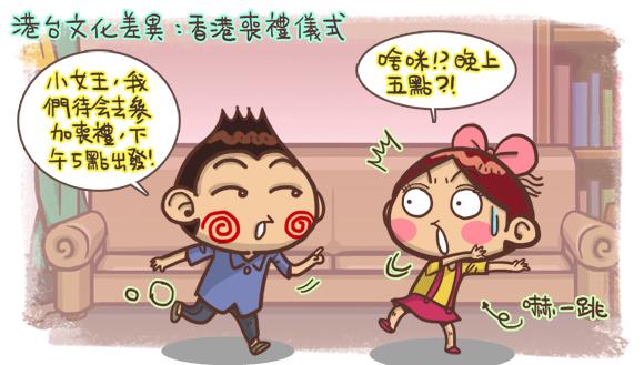 香港人在台灣生活圖文1