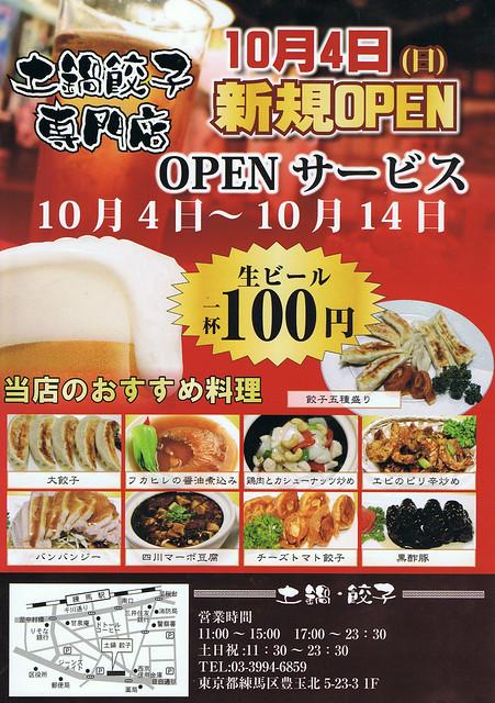 土鍋餃子(練馬)