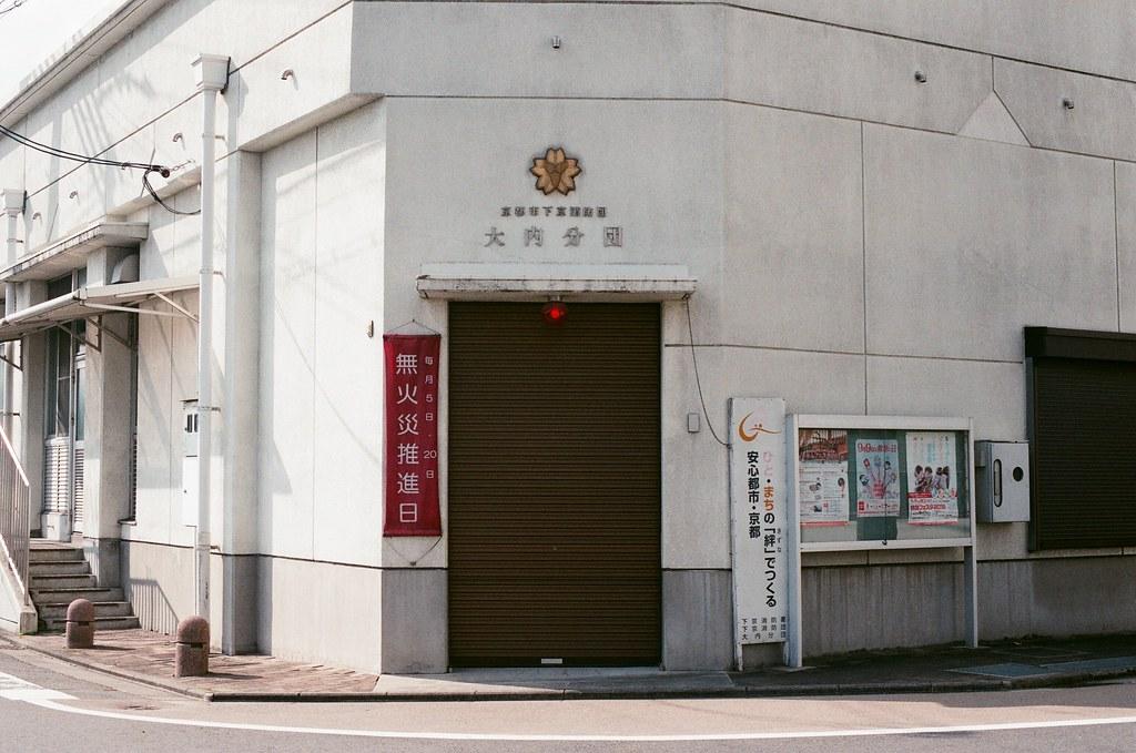 京都 Kyoto 2015/09/23 這應該是消防隊吧!  Nikon FM2 Nikon AI Nikkor 50mm f/1.4S AGFA VISTAPlus ISO400 0947-0026 Photo by Toomore