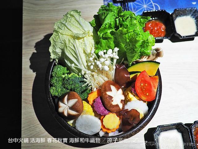 台中火鍋 活海鮮 春花秋實 海鮮和牛鍋物 39