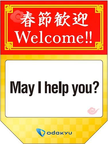 「May I help you」徽章