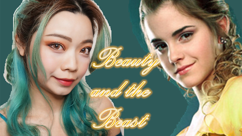 beauty and the beast|美女與野獸電影|仿妝|ponyeffect