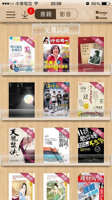 有各式各樣書種的試讀,可以先用手上的機器試著讀看看習不習慣再付費購買@台灣大哥大mybook樂讀館
