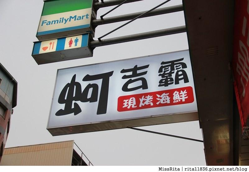 台中海產店 台中海鮮 蚵吉霸 蚵吉霸現烤海鮮 台中鮮蚵 台中烤海鮮2
