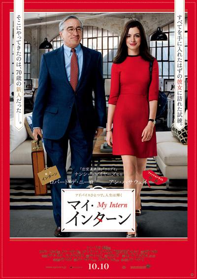 映画『マイ・インターン』日本版ポスター