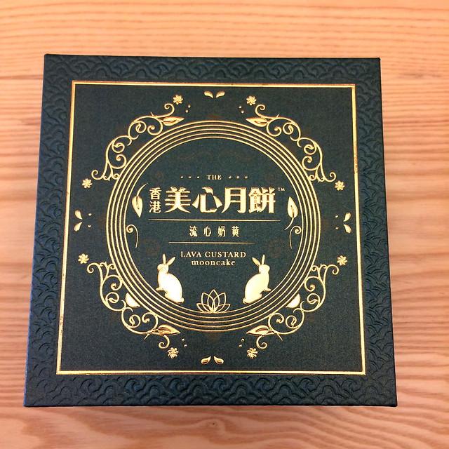 150911 香港美心 流心奶黃月餅