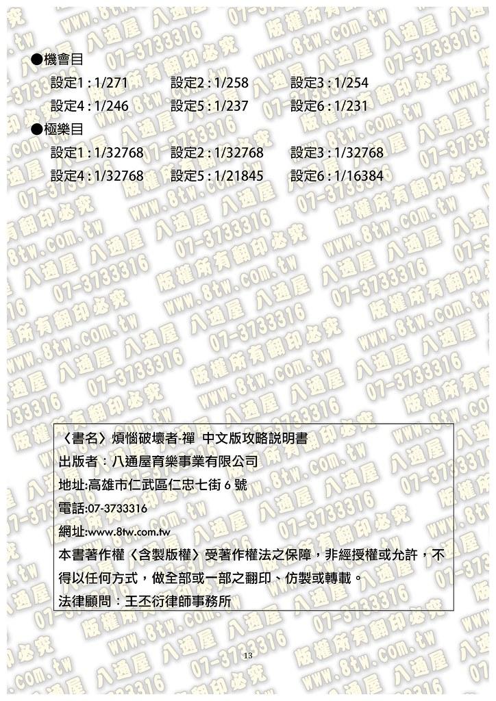 S0279煩惱破壞者-禪 中文版攻略_Page_14