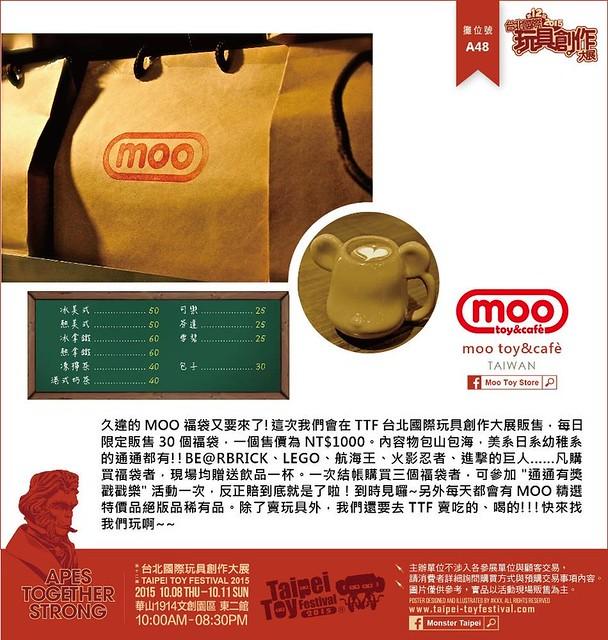 2015 台北國際玩具創作大展 參展單位介紹:A45 攤位 moo toy & café