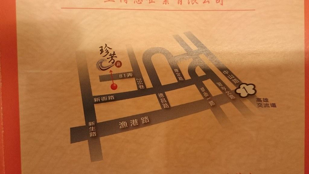 高雄市前鎮區珍芳烏魚子見習工廠 (28)