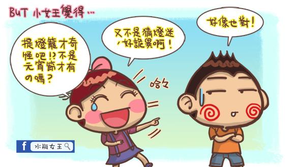 港台文化差異中秋節5