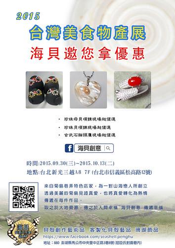 2015台灣美食物產展 DM