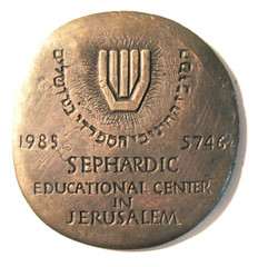 Maimonides medal reverse