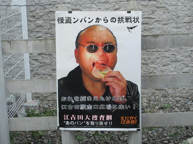 とにかく江古田
