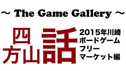 TGG四方山話_2015年川崎ボードゲームフリーマーケット