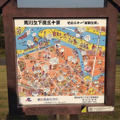 荒川を遡ってたら、隅田川のおわりまで来たらしい。じゃ、帰りは隅田川沿いを通ろうかな。