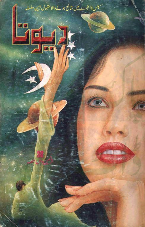 Devta Part 38-40  is a very well written complex script novel which depicts normal emotions and behaviour of human like love hate greed power and fear, writen by Mohiuddin Nawab , Mohiuddin Nawab is a very famous and popular specialy among female readers