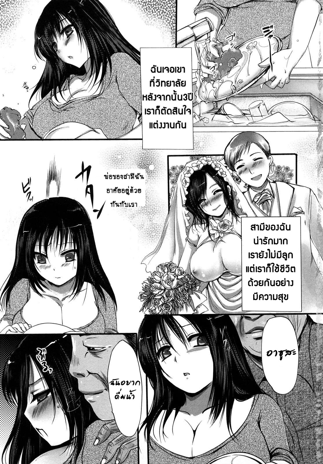 [Aida Mai] Otou-sama no Mesu | ชู้รัก~ คุณพ่อสามี (Kandume) [Thai ภาษาไทย] {Nashiko}