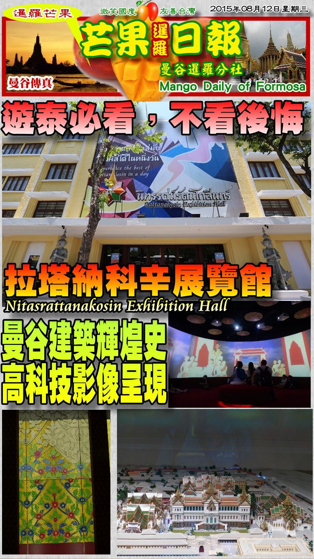 150812芒果日報--國際新聞--曼谷建築輝煌史,高科技影像呈現