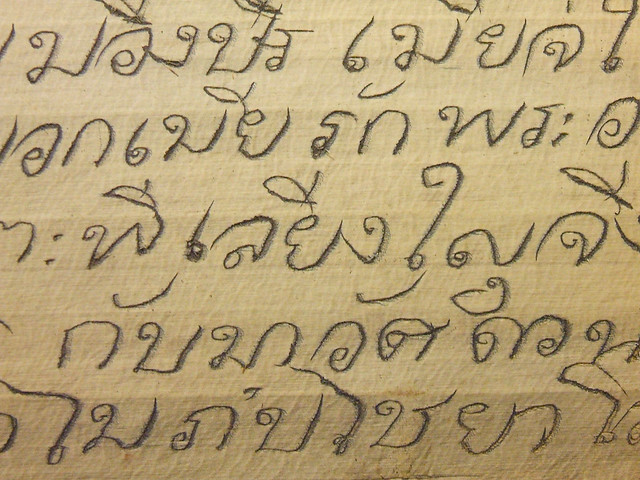 Sloped handwriting on palm-leaf manuscript