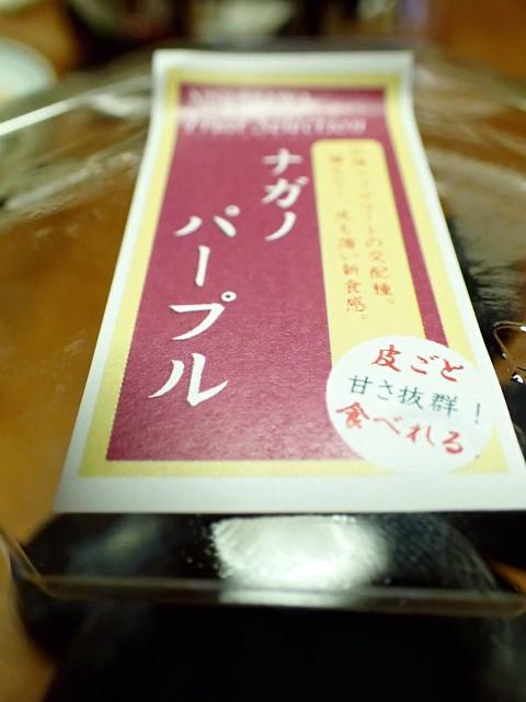 2015.9.12 ぶどう