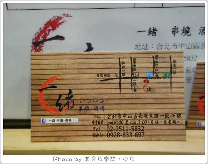 【台北中山】一緒串燒酒場 @魚樂分享誌