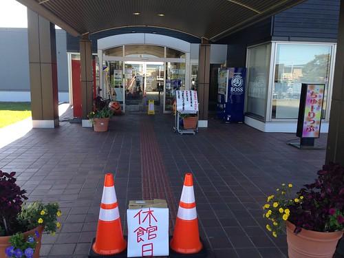 hokkaido-michinoeki-kamiyubetsu-hotspring-spa-of-tulip-entrance